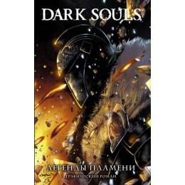Dark Souls. Легенды пламени. Графический роман