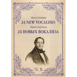 24 новых вокализа = 24 New Vocalises. Ноты. 2-е издание, исправленное