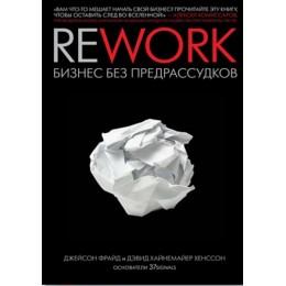 Rework. Бизнес без предрассудков / 13-е издание