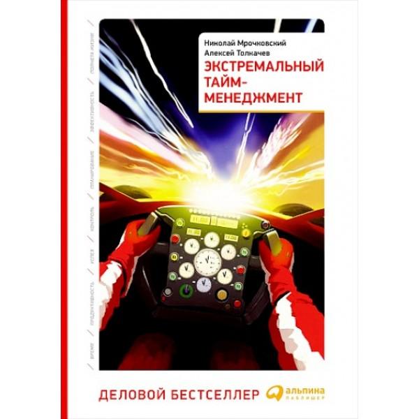 Экстремальный тайм-менеджмент. 6-е издание