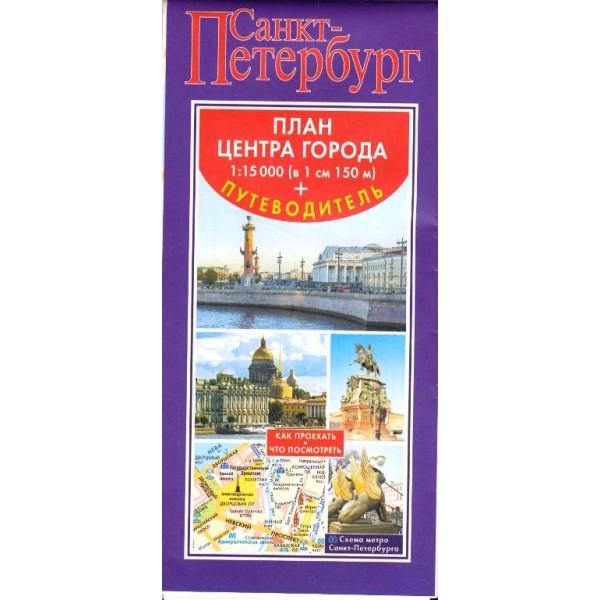 Санкт-Петербург. План центра города + путеводитель. Масштаб 1:15000 (в 1 см 150 м)