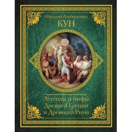 Легенды и мифы Древней Греции и Древнего Рима / Самое полное оригинальное издание