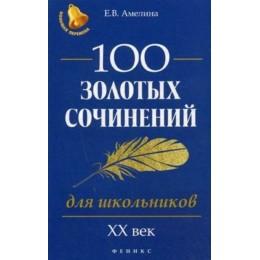 100 золотых сочинений для школьников. XX век / 2-е издание