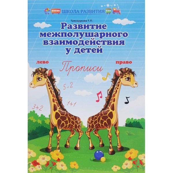Развитие межполушарного взаимодействия у детей / Прописи. 6-е издание