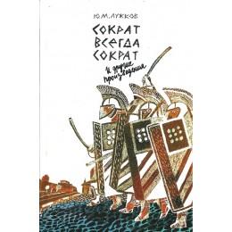 """""""Сократ всегда Сократ"""" и другие произведения"""