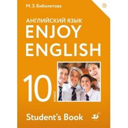 Enjoy English. Student's Book. Английский язык с удовольствием. 10 класс. Учебник для 10 класса общеобразовательных учреждений
