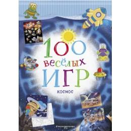 100 весёлых игр. Космос