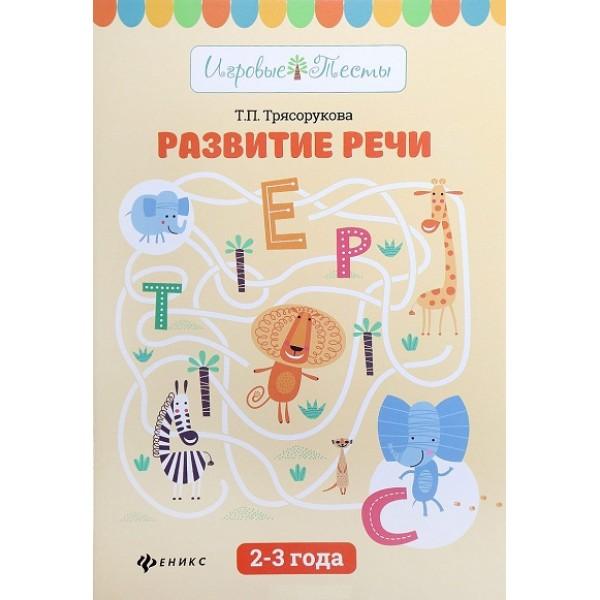 Развитие речи / 2-3 года. 2-е издание