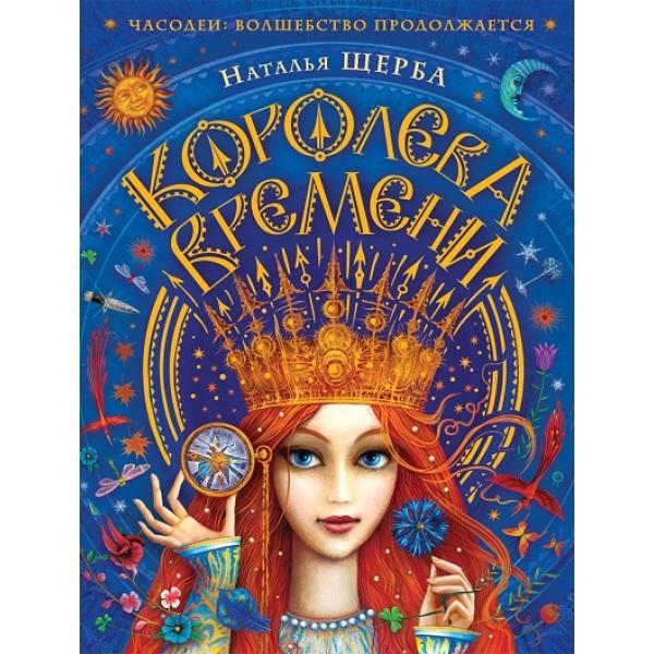 Королева Времени (Сказочная повесть)