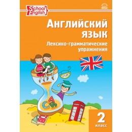 Английский язык. Лексико-грамматические упражнения. 2 класс. ФГОС. 4-е издание