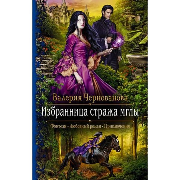 Избранница стража мглы / Роман
