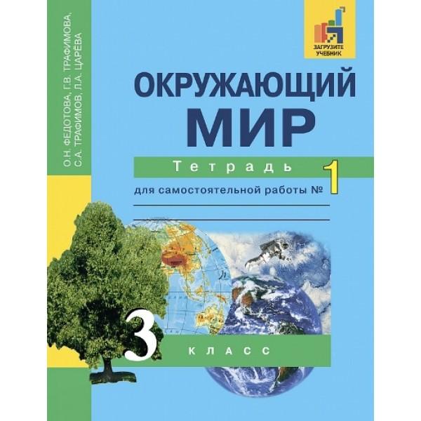 Окружающий мир. Тетрадь для самостоятельной работы № 1. 3 класс (6-е издание, стереотипное)