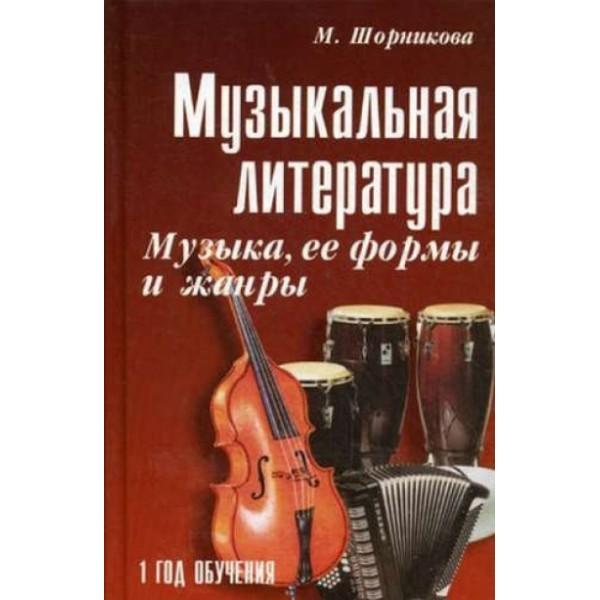 Музыкальная литература. Музыка, ее формы и жанры. 1 год обучения (Учебное пособие. 28-е издание)