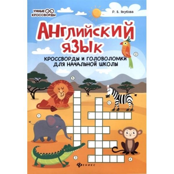 Английский язык / Кроссворды и головоломки для начальной школы