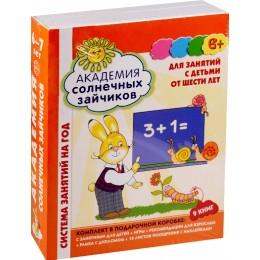 Академия солнечных зайчиков. Система занятий на год. В 9 книгах 2. Для занятий с детьми от шести лет