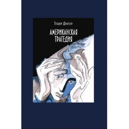 Американская трагедия. В 2 томах. Роман
