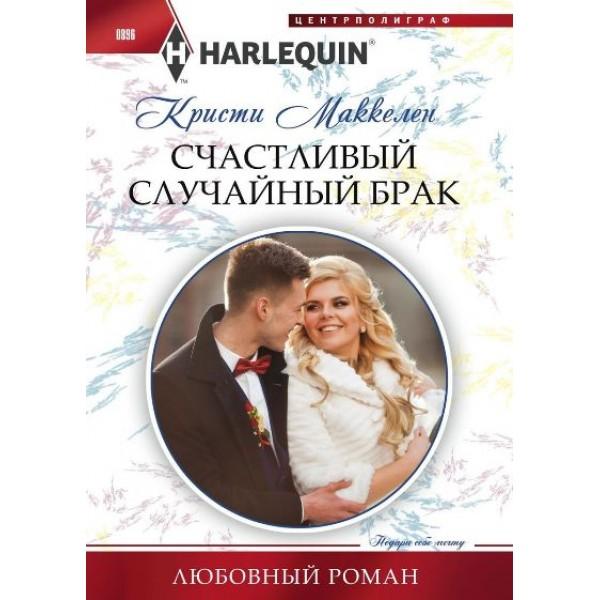Счастливый случайный брак / Роман