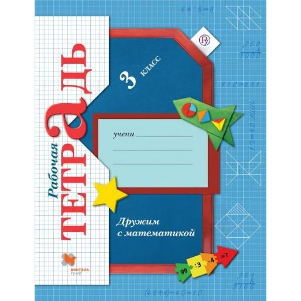 Дружим с математикой. 3 класс. Рабочая тетрадь для учащихся общеобразовательных организаций. 3-е издание, стереотипное
