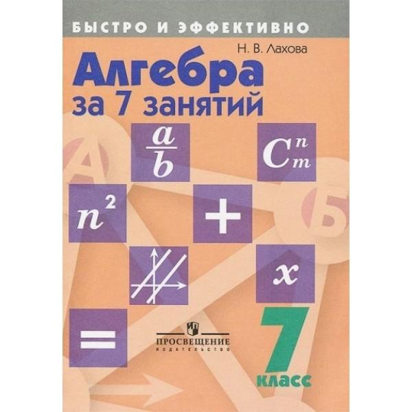 Алгебра за 7 занятий. 7 класс. Учебное пособие для общеобразовательных организаций. 3-е издание