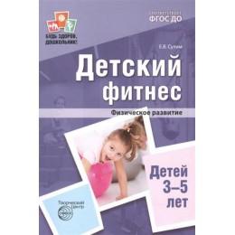 Детский фитнес. Физическое развитие детей 3-5 лет. Соответствует ФГОС ДО. 2-е издание