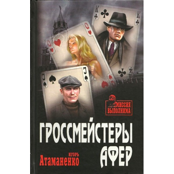 Гроссмейстеры афёр (Роман)