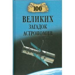 100 великих загадок астрономии