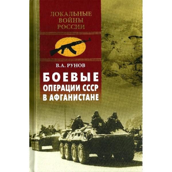 Боевые операции СССР в Афганистане
