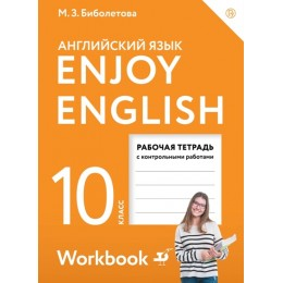 Enjoy English 10: Workbook = Английский язык. 10 класс. Рабочая тетрадь / К учебному пособию для 10 класса общеобразовательных организаций. 3-е издание, исправленное