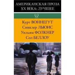 Американская проза XX века: лучшее. Романы, эссе, рассказы