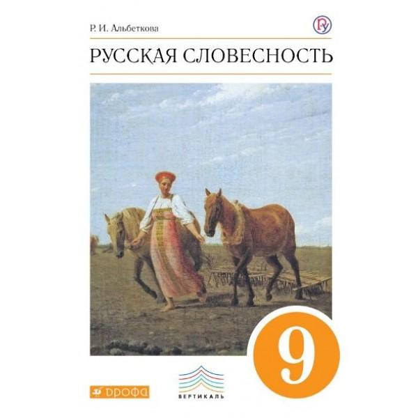 Альбеткова р.и русская словесность 6 класс гдз