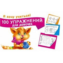100 упражнений для девочек