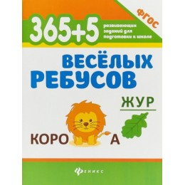 365 + 5 весёлых ребусов / 3-е издание