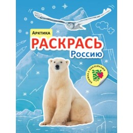 Арктика. Раскрась Россию