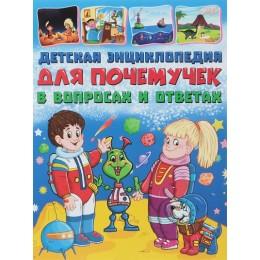 Детская энциклопедия для почемучек в вопросах и ответах