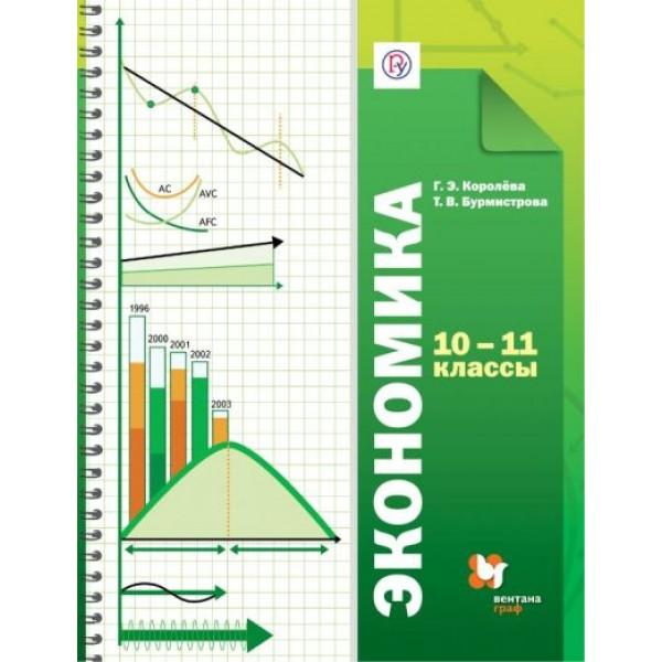 Экономика. Базовый уровень. 10-11 классы / Учебник