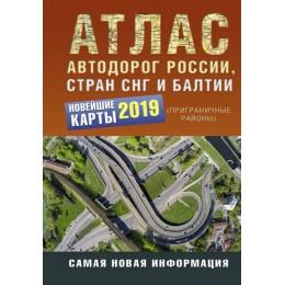 Атлас автодорог России, стран СНГ и Балтии (приграничные районы) (Новейшие карты 2019)