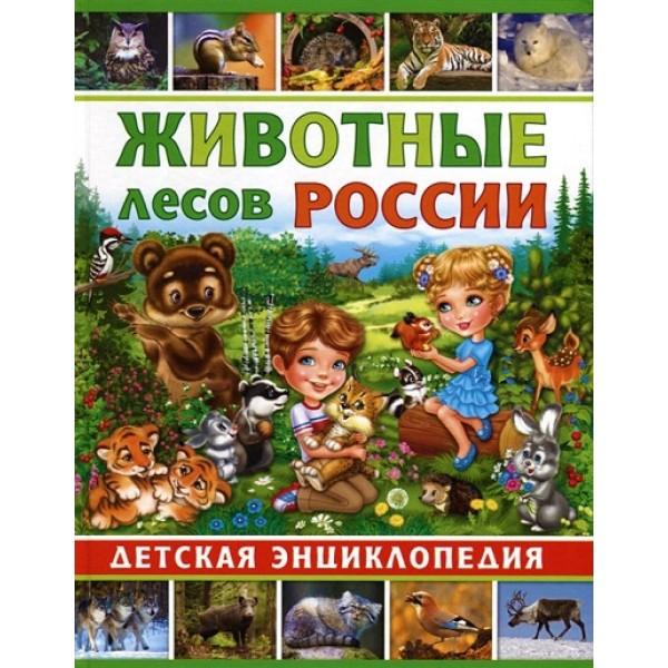 Животные лесов России / Детская энциклопедия