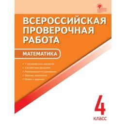 Всероссийская проверочная работа. Математика. 4 класс / 3-е издание, переработанное и дополненное