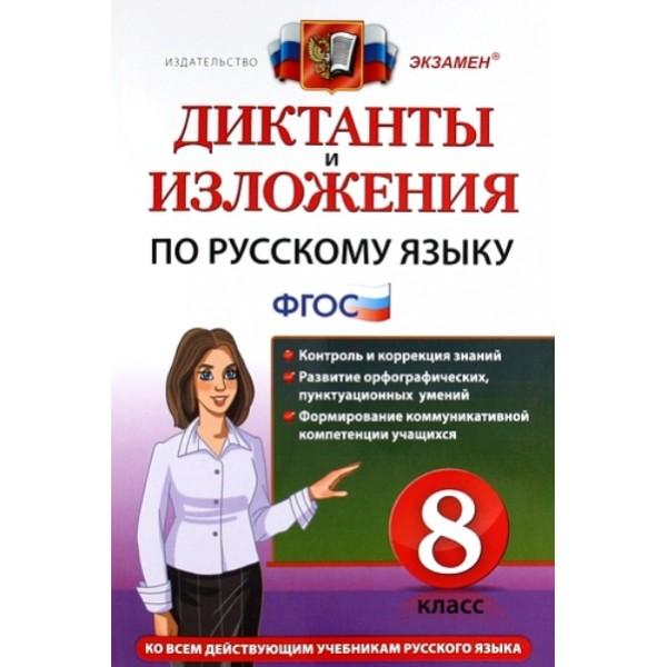 Русский язык. 8 класс. Диктанты и изложения. ФГОС. 3-е издание, переработанное и дополненное