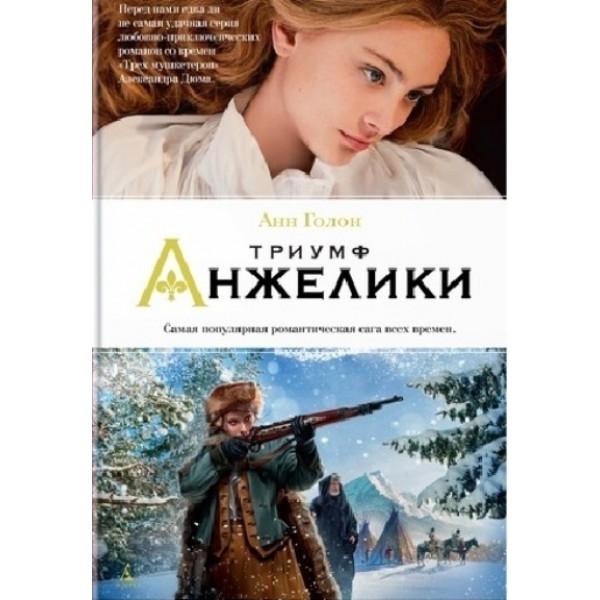 Триумф Анжелики / Роман