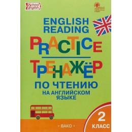 English Reading Practice 2 = Тренажёр по чтению на английском языке. 2 класс