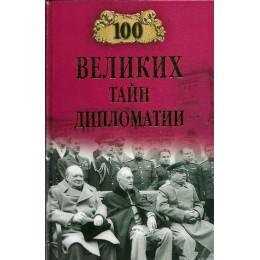 100 великих тайн дипломатии