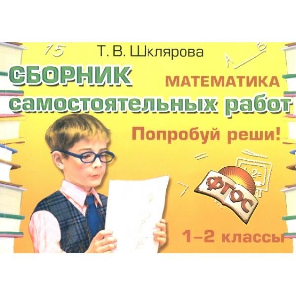 """Математика. 1-2 классы. """"Попробуй реши!"""". Сборник самостоятельных работ. ФГОС"""