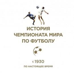 История чемпионата мира по футболу = Чемпионат мира по футболу. С 1930 по настоящее время
