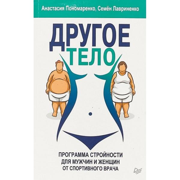Другое тело (Программа стройности для мужчин и женщин от спортивного врача)