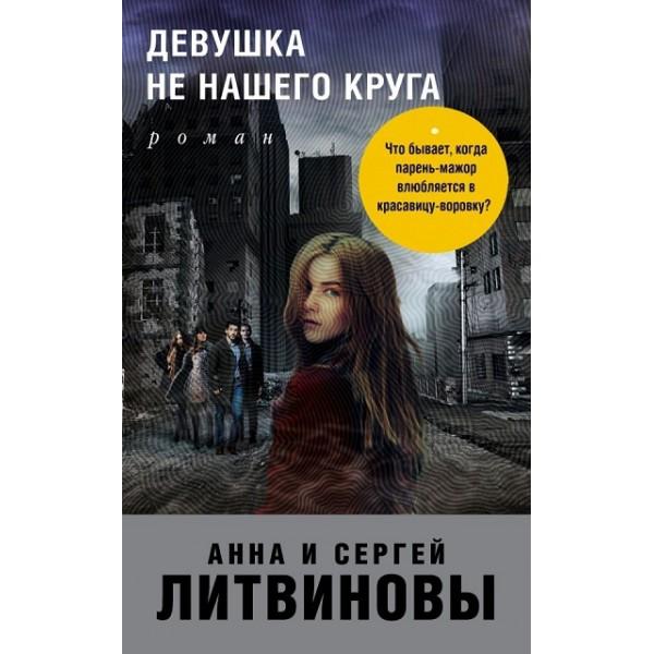Девушка не нашего круга (Роман)