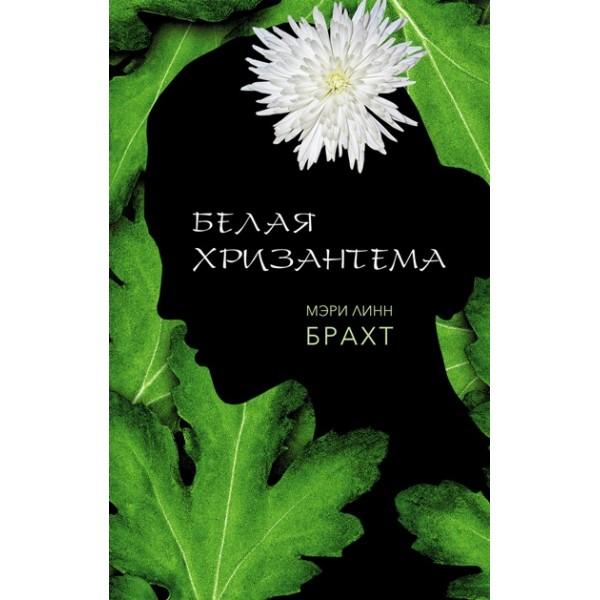 Белая хризантема. Роман