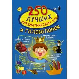 250 лучших математических игр и головоломок