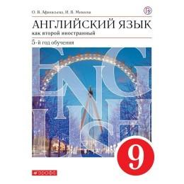Английский язык как второй иностранный. 5 год обучения. 9 класс / Учебник