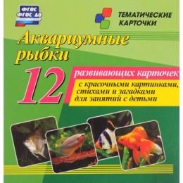 Аквариумные рыбки. 12 развивающих карточек с красочными картинками, стихами и загадками для занятий с детьми
